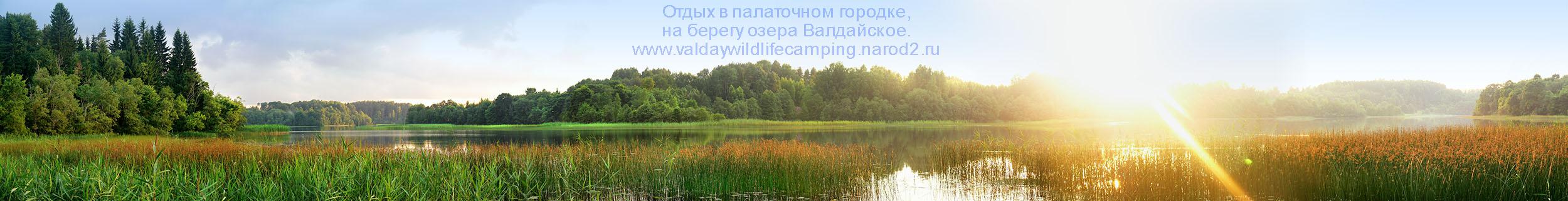 отдых на валдае, Отдых с палатками на берегу озера Валдай, отдых с палатками дикарем, палаточный городок, палаточный лагерь, отдых на берегу озера валдай, палаточный городок, кемпинг, семейный кемпинг