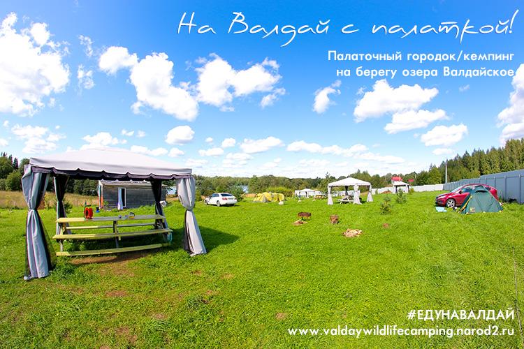 #едунавалдай, на валдай на выходные, на валдай на машине, на валдай с семьей, с палаткой на валдай, кемпинг на валдае, палаточный горолдок на валдае, палаточный лагерь валдай,