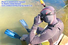 подводная охота валдай, дайвинг валдай, лещ, карась валдай, щука под водой валдайское озеро, палаточный городок валдай,